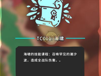《Temtem》TC001海啸位置攻略