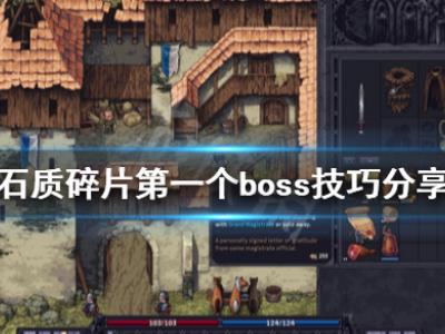 《石质碎片》第一个boss怎么打 第一个boss技巧分享