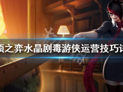 《云顶之弈》水晶剧毒游侠阵容怎么玩 水晶剧毒游侠运营技巧详解