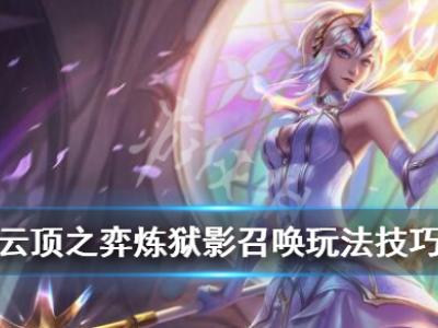 《云顶之弈》炼狱影召唤玩法技巧 炼狱影召唤怎么玩?