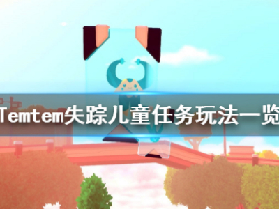 《Temtem》失踪儿童任务怎么玩 失踪儿童任务玩法一览