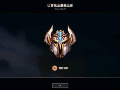 《云顶之弈》10.1版王者游侠阵容分享