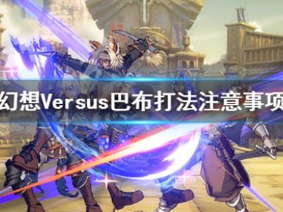 《碧蓝幻想Versus》巴布怎么打 巴布打法注意事项一览