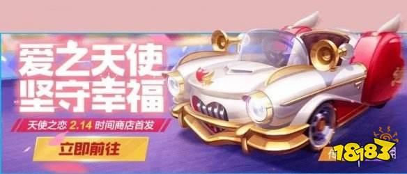 《跑跑卡丁车手游》天使之恋赛车怎么获得 2020情人节专属赛车介绍
