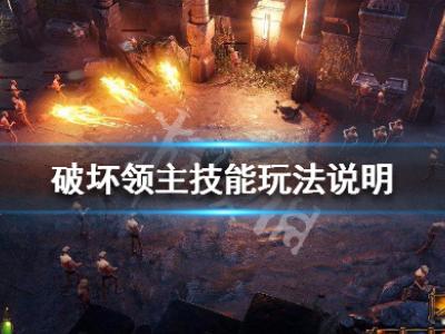 《破坏领主》技能机制介绍 技能玩法说明