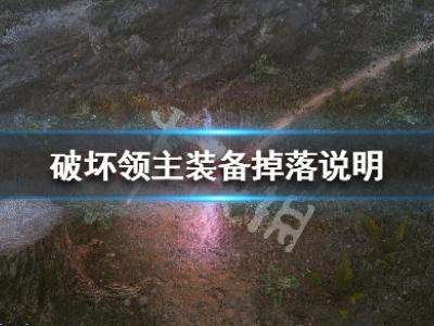 《破坏领主》装备系统介绍 装备掉落说明