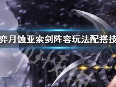 《云顶之弈》月蚀亚索剑阵容强吗 月蚀亚索剑阵容玩法配搭技巧一览