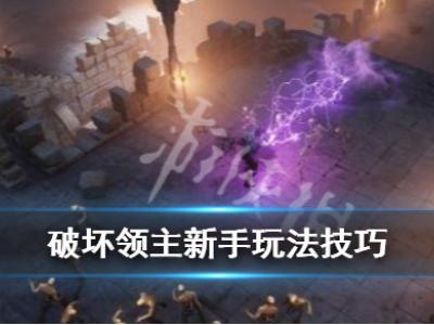 《破坏领主》初期玩法技巧详解 新手玩法技巧