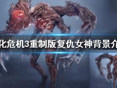《生化危機3重制版》復仇女神背景介紹 復仇女神圖鑒一覽
