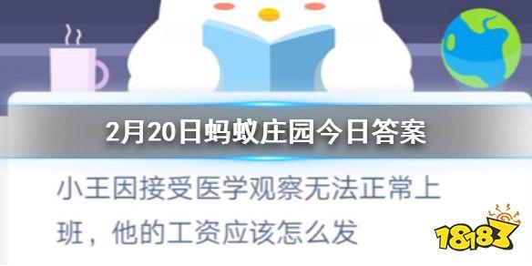 2月20日蚂蚁庄园今日答案 小王因接受医学观察无法正常上班,他的工资应该怎