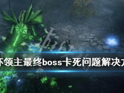 《破壞領主》boss站著不動怎么辦?最終boss卡死問題解決方法