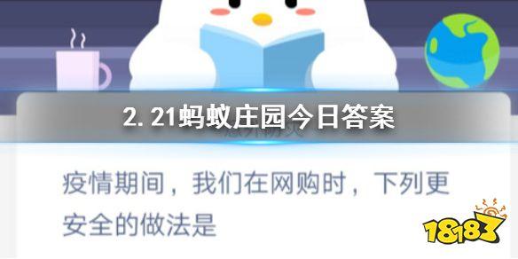 2月21日蚂蚁庄园今日答案 疫情期间,我们在网购时,下列更安全的做法是?