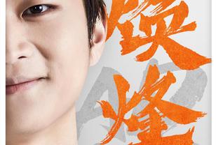 苏宁官宣:huanfeng正式加入苏宁电子竞技俱乐部