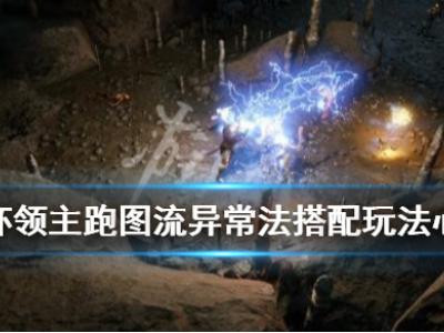 《破壞領主》跑圖流異常法搭配玩法心得 跑圖流怎么玩?