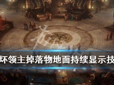 《破壞領主》掉落物地面持續顯示技巧 掉落物怎么持續顯示?