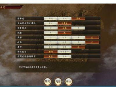 三國志14開局設定對游戲難度有哪些影響