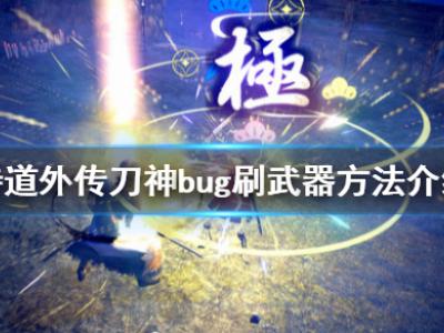 侍道外傳刀神怎么刷武器 bug刷武器攻略