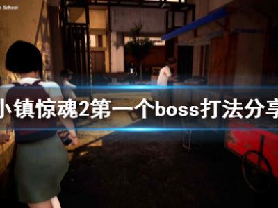 小鎮驚魂2第一個boss怎么打 全boss打法攻略