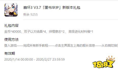 《崩坏3》华为3.7新版本礼包兑换码