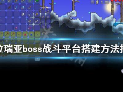 泰拉瑞亞boss戰斗平臺怎么搭建 boss戰斗平臺攻略