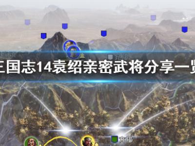 三國志14袁紹最喜歡誰 袁紹親密武將