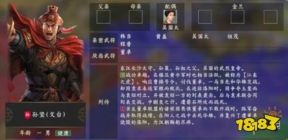 《三国志14》孙坚人物关系有哪些 孙坚人物关系一览