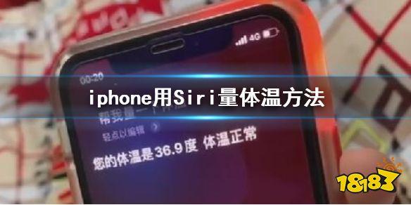 设置siri的自定义回答 抖音iphone用Siri量体温方法 Siri自定义回复内容方法 ios好玩的回合制游戏