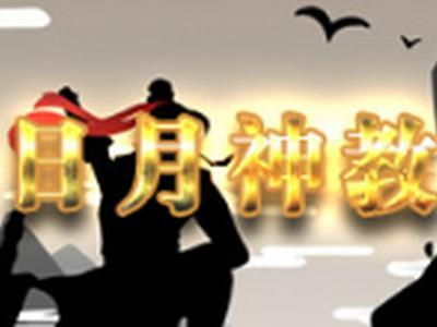 放置江湖日月神教怎么拜师 放置江湖日月神教功法推荐