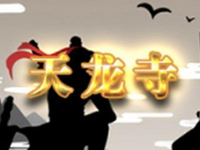 放置江湖天龙寺怎么玩 天龙寺玩法详解