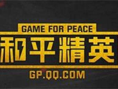 和平精英SS6赛季什么时候结束 和平精英SS6赛季结束时间