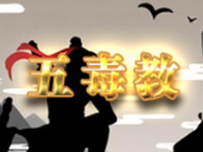 放置江湖五毒教怎么玩 五毒教玩法详解