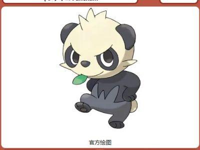 精灵宝可梦剑盾顽皮熊猫几级进化