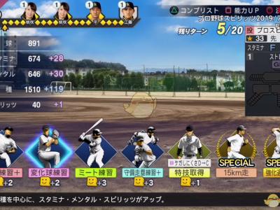 职业棒球魂2019游戏背景介绍