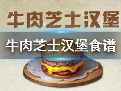 明日之后牛肉芝士汉堡食谱配方 2020新食谱牛肉芝士汉堡效果