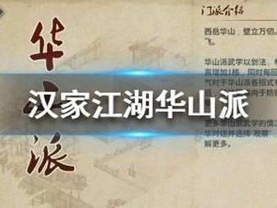 汉家江湖华山派怎么样 华山派加入地点一览