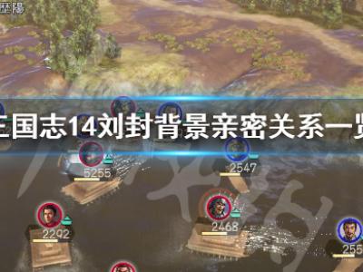 三国志14刘封是谁 刘封背景亲密关系一览
