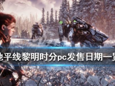 地平线黎明时分PC版什么时候出?pc发售日期一览