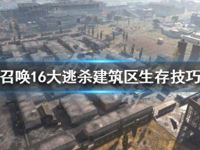 使命召唤16大逃杀建筑区生存技巧详解 城市建筑区怎么生存