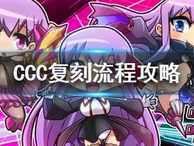《FGO》CCC复刻流程攻略 国服CCC复刻通关打法