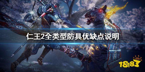 大太刀 防具 仁王2