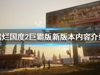 腐烂国度2主宰版有什么区别 新版本内容介绍