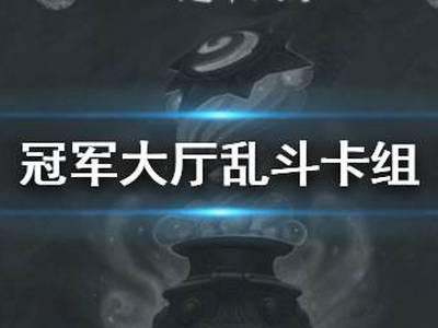 炉石传说手游冠军大厅乱斗卡组汇总