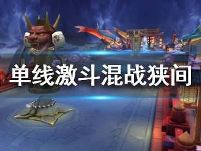 决战平安京混战狭间玩法机制 单线激斗模式混战狭间规则
