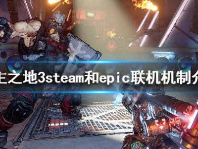 无主之地3steam和epic可以联机吗 steam和epic联机机制介绍