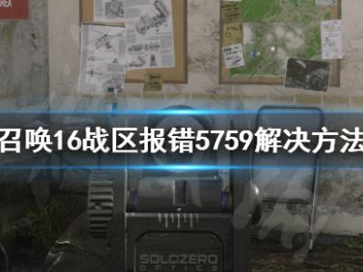 使命召唤16战区报错5759怎么办 报错5759解决方法