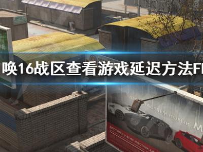 使命召唤16战区怎么查看游戏延迟FPS 查看游戏延迟方法FPS一览
