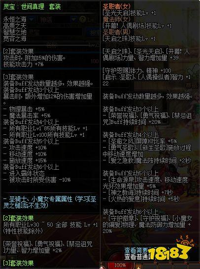 dnf特殊装备 DNF100级特殊装备哪套强 100级最强特殊装备介绍 大型端游游戏