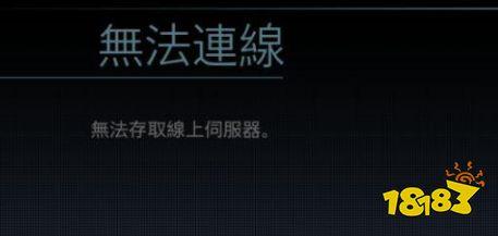 《使命召唤:战区》游戏进不去常见问题详解