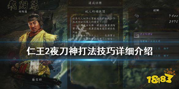 仁王2夜刀神魂核图片
