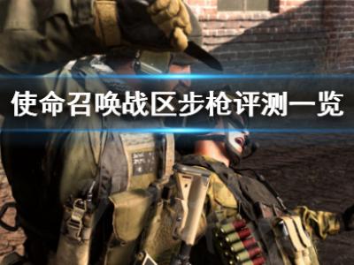 《使命召唤16战区》步枪好用吗 游戏步枪评测一览